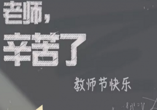 2019致敬老师的祝福语 最新温馨教师节祝福语