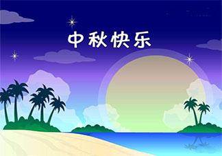 2019中秋节一个人赏月的伤感说说 中秋节一个人看月亮的朋友圈句子