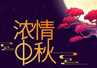2019中秋节问候语祝福说说 中秋节团圆幸福的说说句子大全