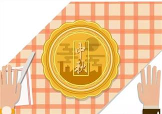 2019小学中秋节活动主题方案 小学中秋节活动主题教育活动教案