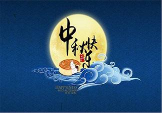 2019中秋节给父母的微信祝福语 祝父母中秋节快乐的说说句子