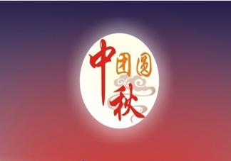 2019中秋节海报文案大全 各品牌中秋节海报文案推荐