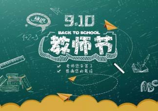 2019给老师的节日祝福句子 教师节祝福语大全