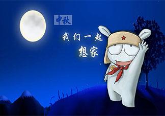 2019中秋节最新想回家的朋友圈说说 中秋想回家的伤感诗词句子