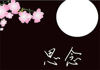 2019中秋节在外地不能陪父母的心情说说 中秋不能陪父母过节的伤感说说句子