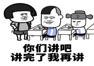 2019教师节搞笑表情包合集 教师节快乐表情包经典语录