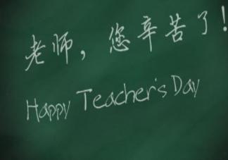 2019教师节想念恩师的说说 教师节祝老师节日快乐句子