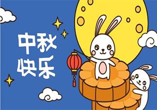 2019最新中秋节微信给长辈的祝福语选集 中秋节给长辈送祝福的句子