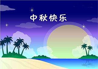 2019大学中秋节放假通知书范文 大学中秋节放假安排如何写