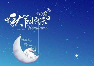 2019中秋节祝福语大全简短 中秋节微信祝福语