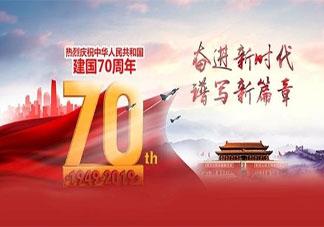 2019庆祝祖国70周年华诞手抄报简单漂亮 庆祝祖国70周年手抄报模板精选