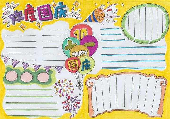 2019十一国庆节好看漂亮的的手抄报模板 十一国庆节的手抄报大全