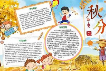 2019秋分节气手抄报大全 简单漂亮的秋分手抄报图片
