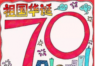 2019国庆节70周年手抄报内容 建国70周年图片大全
