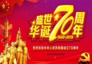 庆祝祖国母亲70岁生日的祝福语说说 建国70周年写给祖国的话