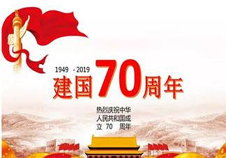 2019小学建国70周年庆典活动报道稿美篇 小学庆祝祖国70岁生日主题活动新闻稿大全