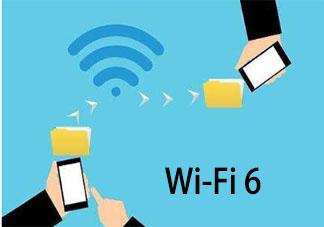下一代WiFi标准正式启用 Wi-Fi6速度怎么样