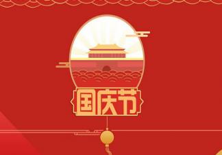 2019国庆节海报文案大全 国庆节创意海报图片
