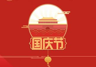 2019国庆节手抄报文字内容 国庆节手抄报内容精选