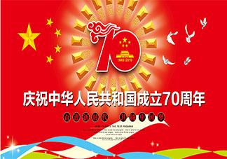 2019建国70周年表白祖国的创意说说句子 70周年华诞对祖国的的祝福语50句