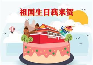 幼儿园国庆节活动文案 2019幼儿园国庆节活动计划
