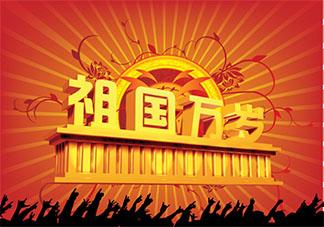 2019国庆喜迎建国70周年的宣传标语30条 庆祝建国70周年的宣传横幅标语