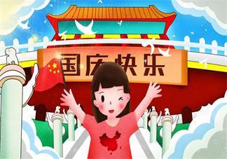 国庆节幼儿园活动策划方案 2019关于国庆节幼儿园的主题活动