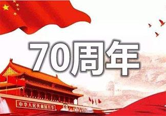 2019幼儿园写给建国70周年的祝福语句子 幼儿园建国70周年国庆节祝福语贺词