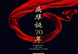 国庆节给祖国母亲的祝福语2019 建国七十周年给祖国的寄语