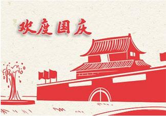 2019喜迎祖国70华诞的宣传标语精选 2019建国70周年的标语口号大全