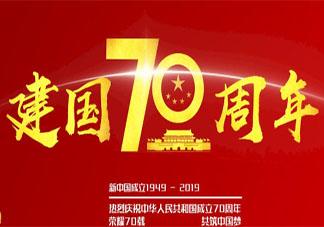 喜迎祖国70周年华诞的创意感慨说说 2019庆国庆的朋友圈说说句子