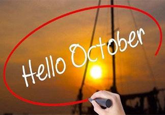 2019十月来了的说说朋友圈 2019十月请对我好点的心情说说大全