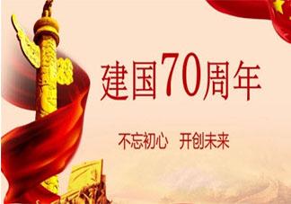 2019年中华人民共和国70周年800字作文美篇 庆祝建国70周年的主题作文