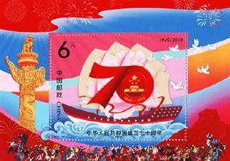 2019新中国成立70周年纪念邮票图案 新中国成立70周年纪念邮票发行时间