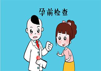 备孕前要做哪些检查 孕前体检有哪些必须要做的检查