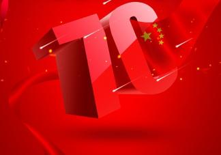 2019十一国庆节的心情说说 国庆节的祝福语句子