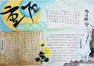 2019重阳节手抄报大全 2019重阳节好看漂亮的手抄报模板