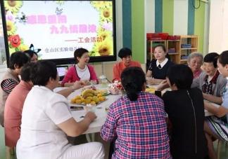2019重阳节工会主题活动通讯稿 重阳节工会活动新闻简讯