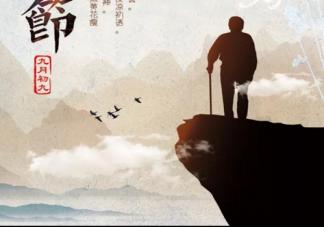 2019重阳节文案怎么写 重阳节节日文案海报赏析