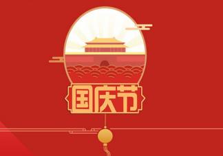 2019幼儿园国庆节亲子活动方案 国庆节幼儿园活动大全
