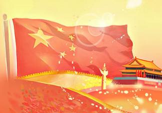 2019幼儿园国庆节活动口号 国庆节70周年活动主题