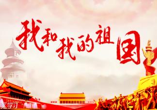 国庆节70周年作文800字 国庆节作文范文大全