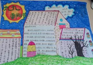 2019重阳节手抄报内容大全 重阳节简单漂亮手抄报