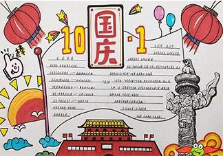 2019喜迎建国70周年华诞手抄报大全 庆祝建国70周年手抄报模板