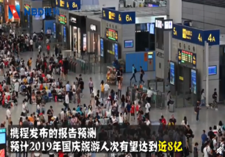 2019国庆有8亿人出游吗 国庆节旅游城市排行榜