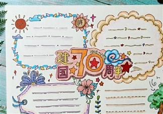 2019小学生建国70周年手抄报图片模板 建国70周年手抄报文字素材