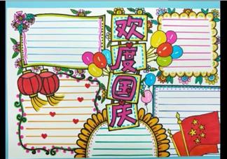 2019国庆70周年手抄报大全 国庆70周年创意手抄报图片
