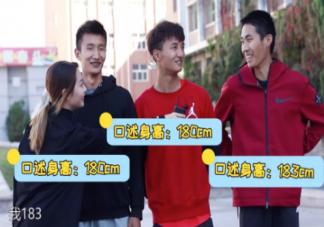 男的哪四种身高是假的 为什么男生会虚报身高