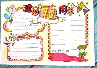 2019国庆节建国70周年手抄报分享 国庆节手抄报最新内容大全