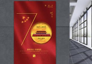 国庆70周年海报文案大全 各品牌创意借势海报推荐
